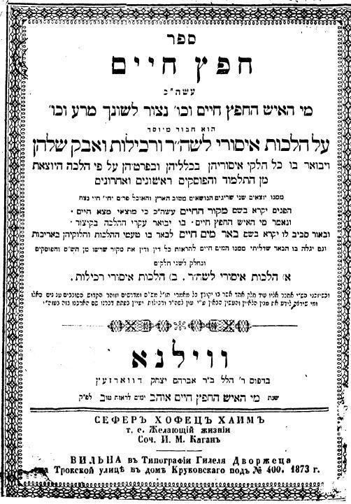 Chofetz_Chaim_(cover_page_1873_ed.).JPG